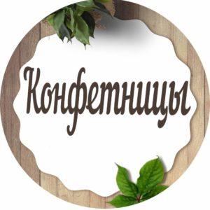 КОНФЕТНИЦЫ